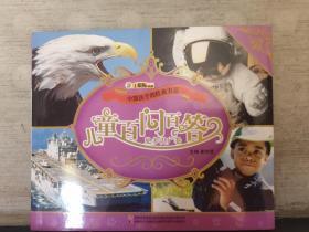 中国孩子的经典书屋·儿童百问百答:见多识广卷(附光盘)