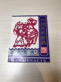中国民间剪纸 人物 10张全