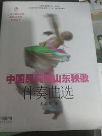 中国民间舞山东秧歌伴奏曲选