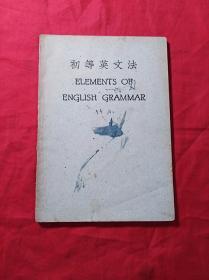 初等英文法(1951年版)