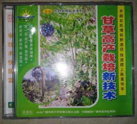 甘草高产栽培新技术 [1盒VCD]