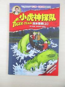 小虎神探队 深水怪兽(上) 2015年人民邮电出版社 32开平装