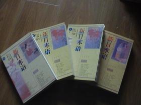 新日本语 4册