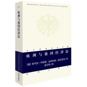 迈因哈德德雷埃尔著; 张 9787519703011 法律出版社