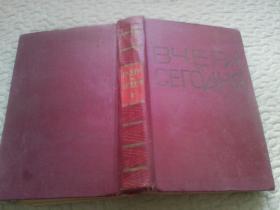 昨天与今天(两卷集)1946-1959  【俄文原版】