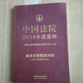 中国法院2014年度案例:雇员受害赔偿纠纷(含帮工损害赔偿纠纷)