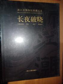 浙江省博物馆典藏大系:长夜破晓