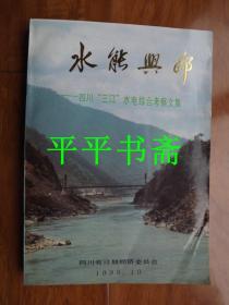 """水能兴邦——四川""""三江""""水电综合考察文集(16开)"""