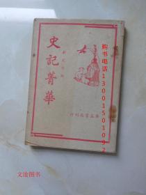史记菁华 (新式标点)