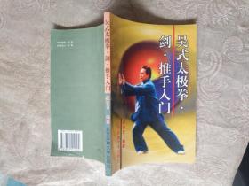武术书籍《吴氏太极拳剑推手入门》品相、作者、出版社、年代、详情见图,铁橱北4--6