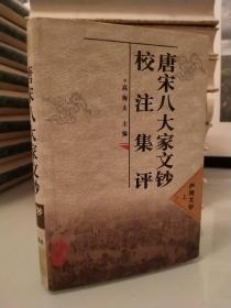 唐宋八大家文钞校注集评:庐陵文钞(上)