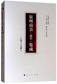9787010192314-yl-泉州南音(弦管)集成:第十九册