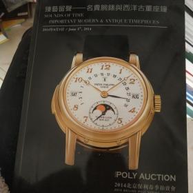 2014北京保利春季拍卖会 臻艺留声-名贵腕表与西洋古董座钟