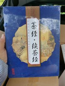 茶经·续茶经(手工线装一函四册 简体竖排 注释译文 配有精美古版画 )