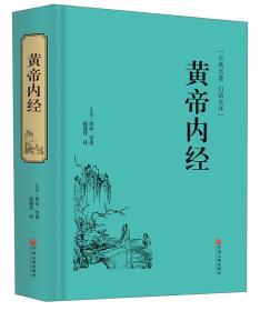黄帝内经    中国文联出版社