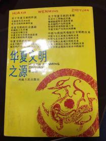 华夏文明之源
