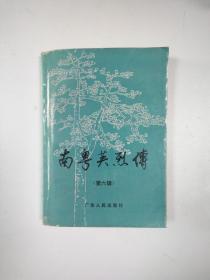 《南粤英烈传(第六辑)》(记录了陈伯英、唐少彬、郑重、陈卓然等英烈的战斗故事)