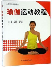 瑜伽运动教程/全国体育院校统编教材