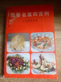 西餐名菜四百例