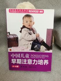 中国儿童早期注意力培养(0-6岁)