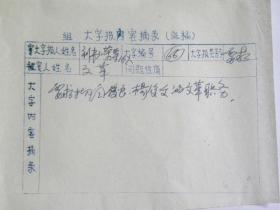 """山西省太原市轧材社大字报内容摘录(底稿)""""刘书荣""""等15人要求撤销""""阎俊良""""""""杨俊文""""的文革职务(1966年)"""