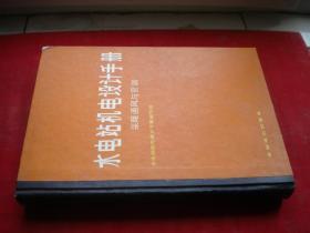 《水电站机电设计手册采暖通风与空调》,16开精装集体著,水利电力1987.6出版,6732号,图书
