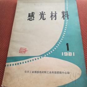 感光材料1981【第1期】