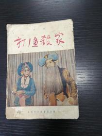 打渔杀家 京剧剧本1955年版