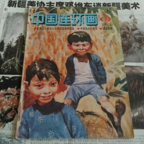 中国连环画1993.5
