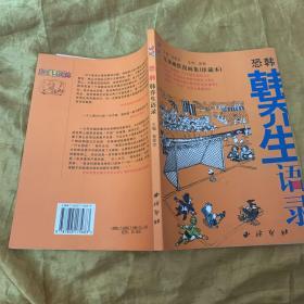 韩乔生语录:足球幽默漫画集
