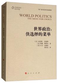 世界政治:供选择的菜单/西方政治科学经典教材