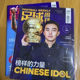 足球周刊 727.728期 两册