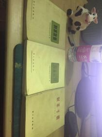 制革准备 皮革鞣制 制革手册三本合售