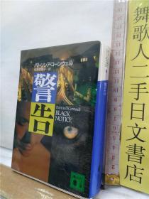 警告 black notice 相原真理子 译 讲谈社文库 日文原版64开欧米翻译小说书
