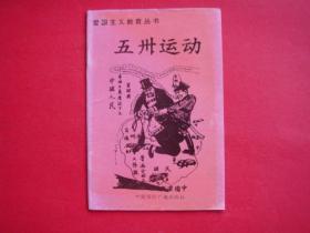爱国主义教育丛书(五卅运动)