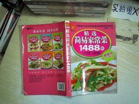 现代人:精选简易家常菜1488例   ,
