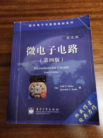 微电子电路 (第四版)(英文版)