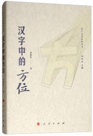 漢字中的方位