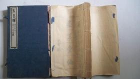1959年著名学者王世襄编著《画学汇编》(手刻油印线装本)一册全