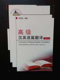 高校英语选修课系列教材:高级汉英语篇翻译(修订版)