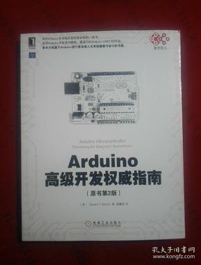 Arduino高级开发权威指南(原书第2版)