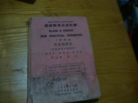 1944年版,精装本《最新实用生活化学》附习题解答