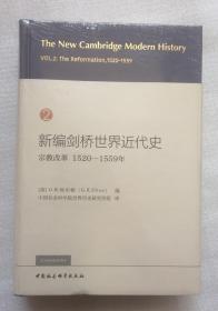新编剑桥世界近代史第2卷-(宗教改革:1520—1559年)