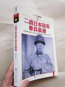 二战日本陆军单兵装备     铜版纸彩印   图文并茂  近500页厚本  全新品相