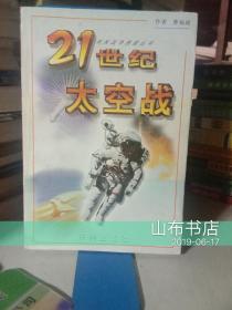 21世纪太空战【一版一印】
