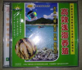 高效浅海养殖:养鱼、对虾、紫菜、牡蛎、紫贻贝 [1盒VCD]