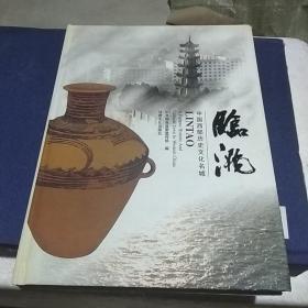临洮:中国西部历史文化名城