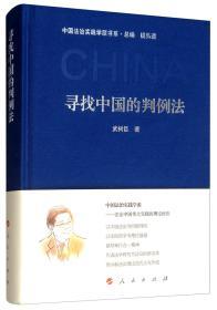 寻找中国的判例法/中国法治实践学派书系