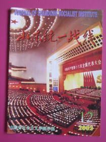 山东统一战线杂志(十六大专题)