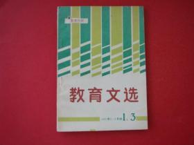 教育文选(行政)1995年第1.3期